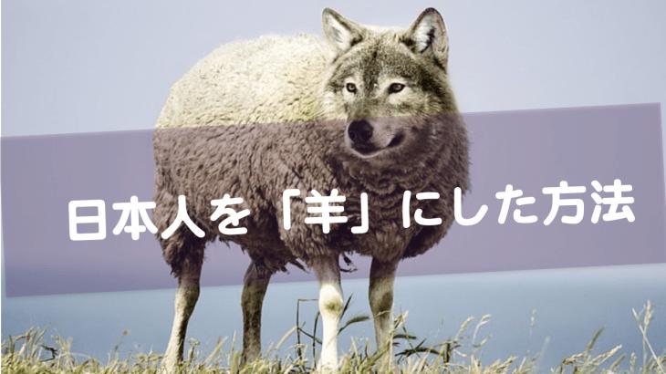 人間を「羊」にする方法