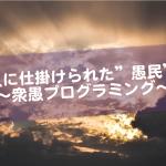 """日本人に仕掛けられた""""愚民""""思想〜衆愚プログラミング〜"""