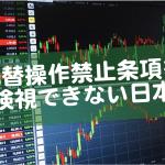 為替操作禁止条項を危険視できない日本人