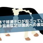 日本で経済テロが起こっている〜自由貿易協定は国民への裏切り〜