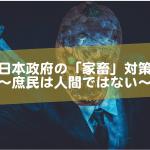 日本政府は庶民を国民と思っていない~日本政府のテロ行為~