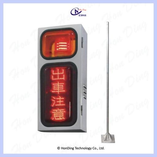 HDC-LK-200A 出車注意燈箱 歡迎洽詢宏頂科技 +886-2-8811-2558