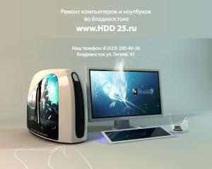 Сервисный центр: Ремонт компьютеров, ноутбуков Владивосток