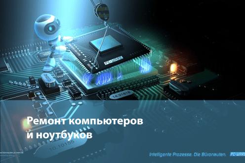 Ремонт компьютеров и ноутбуков во Владивостоке