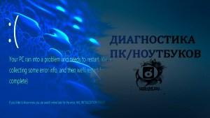 Диагностика ПК и Ноутбука выезд Владивосток