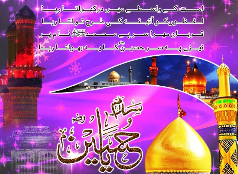 Muharram Hd Images Hd Wallpaper