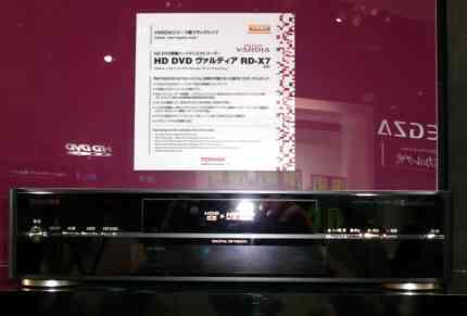 toshiba-hd-dvd-recorder-ceatec-2007.jpg