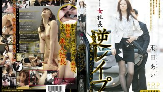 STAR-352 羽田愛 超級痴女社長的逆強姦 中文字幕