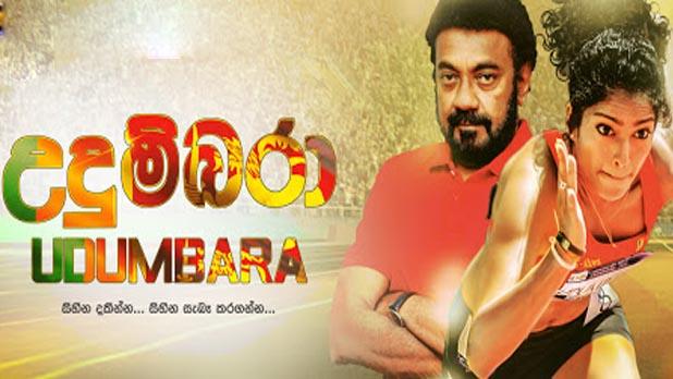 Udumbara Sinhala Movie