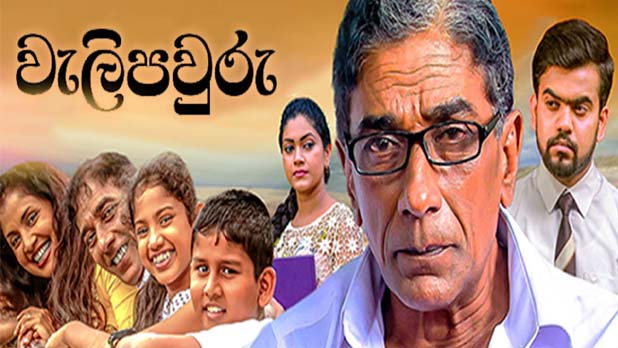 Weli Pawuru Sinhala Movie