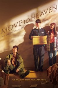 Download Move to Heaven (2021) Season 1 Hindi 480p