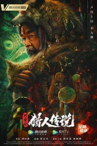 Download The Legend Hunters Full Movie Hindi 720p