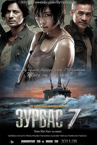 Download Sector 7 Full Movie Hindi 720p
