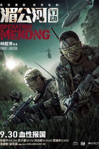 Operation Mekong (2016) Hindi Download 480p (200MB) | 720p (350MB)