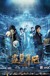 Time Raiders (2016) full Movie Download Dual Audio 480p 720p