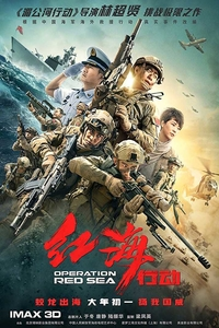 Operation Red Sea (2018) Full Movie Download Dual Audio 720p