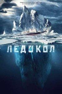 Download The Icebreaker Full Movie Hindi 720p