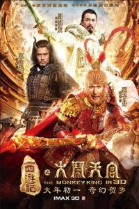 Download The Monkey King Full Movie Hindi 720p