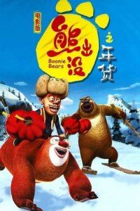 Download Boonie Bears Robo Rumble Full Movie Hindi 720p