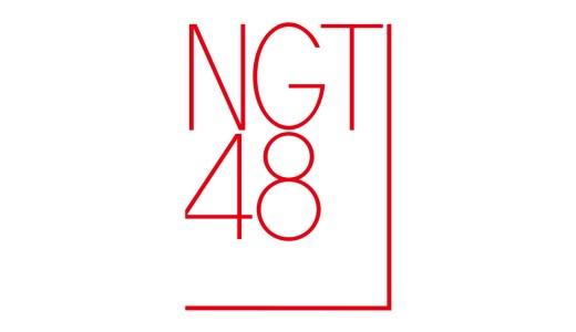 西潟茉莉奈NGT48ドラフト会議1巡目の可愛さは?センター候補?