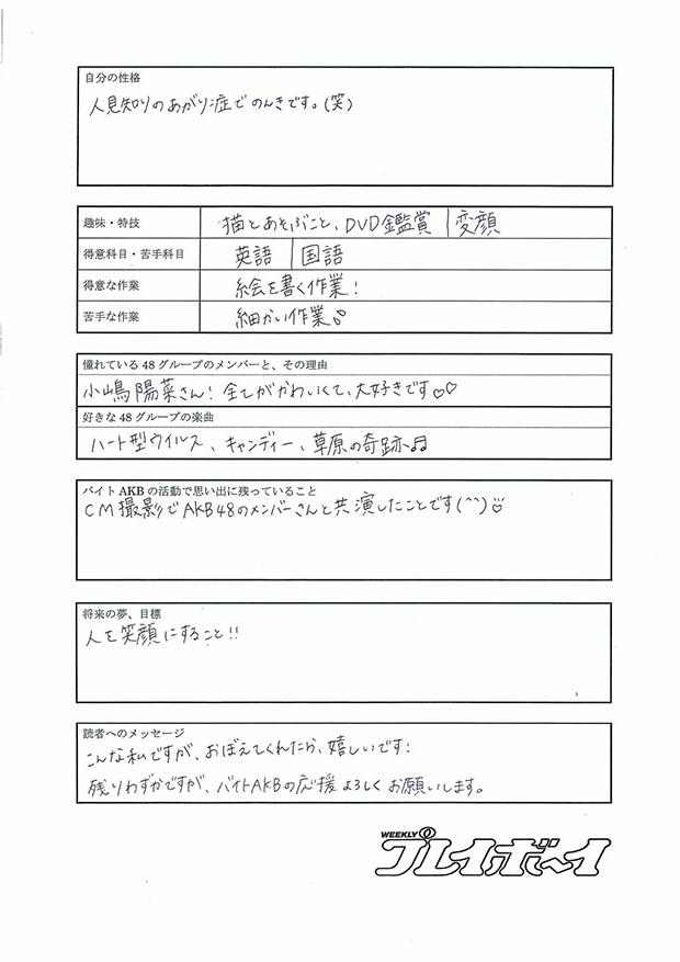 2015-08-04_ngt48_nishigata6
