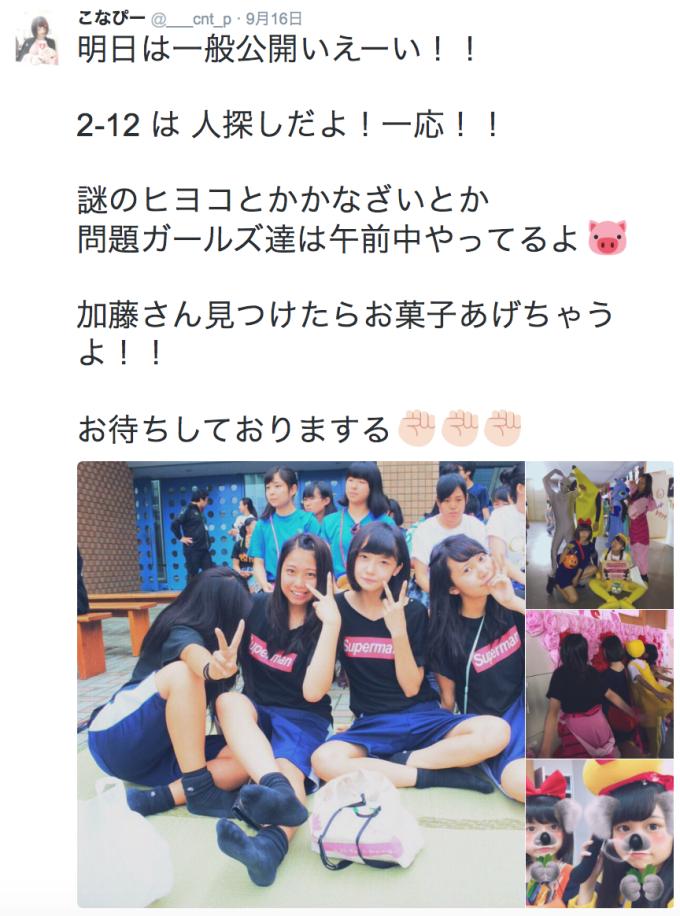katou_konatu3