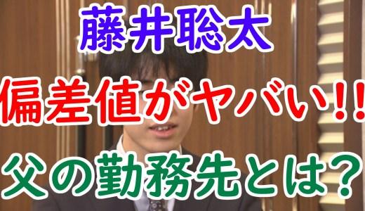 藤井聡太の生い立ちや中学の偏差値が凄い!天才の子供を育てた父の勤務先は?