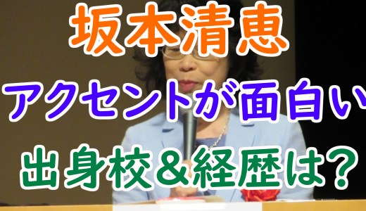 坂本清恵(日本女子大学)の出身高校や経歴は?テレビ古舘さんの日本語アクセントが面白い