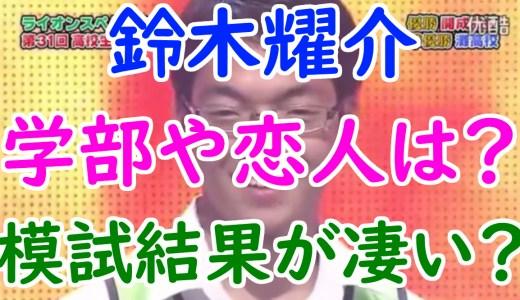 鈴木耀介(ようすけ/東大)出身高校や駿台模試結果が凄すぎ!学部や彼女も調査
