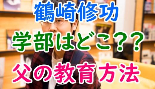 鶴崎修功(ひさのり/東大)出身高校や学部はどこ?IQ165の父親の教育方法とは?
