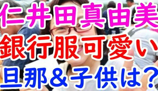 仁井田真由美(大食い)高知銀行の制服姿がかわいい!結婚した旦那や子供はいる?