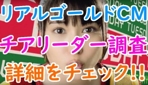 リアルゴールドCMの女優は誰?チアガールでダンスする広瀬アリスが可愛い過ぎ!