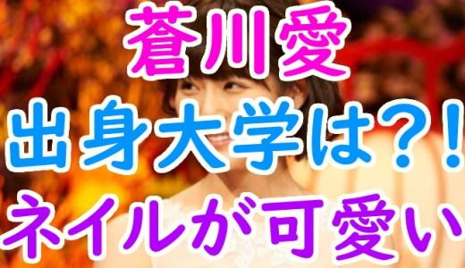 蒼川愛の出身大学は早稲田で結婚間近の彼氏も?ネイルやすっぴん画像もかわいい!