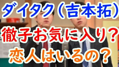 ダイタク(吉本拓)双子漫才の弟はイケメンで徹子のお気入り?彼女や出身高校は?