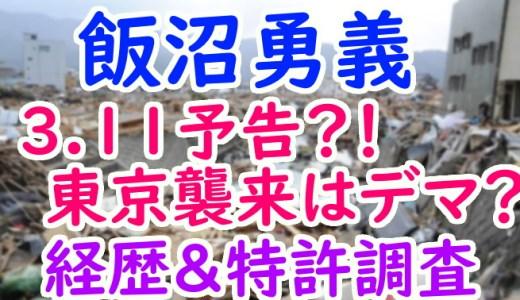 飯沼勇義(歴史学者)の3.11地震予告や東京襲来は嘘?経歴や特許も調査!