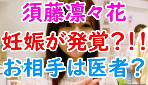須藤凛々花の結婚相手は医者で年収がヤバい!妊娠と文春砲で卒業はいつ?
