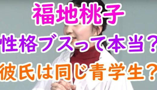 福地桃子(哀川翔の娘)可愛いけど大学は青学で彼氏も?高校や性格ブサイクの噂も調査