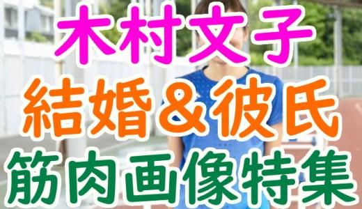 木村文子(陸上)結婚や彼氏は誰か調査!かわいいけど腹筋や太もも画像が凄い!