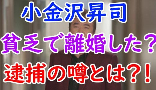 小金沢昇司は現在も貧乏で嫁と離婚?妻の性格や逮捕の噂があるってマジ?