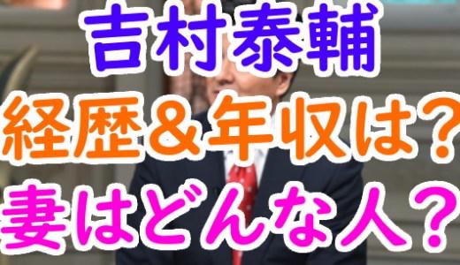 吉村泰輔(コパコーポレーション)実演販売員の経歴や年収は?目利きで結婚した嫁をゲット⁉