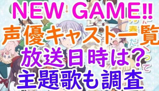 NEW GAME!!の声優キャストや放送日時はいつ?OPやED曲も調査!