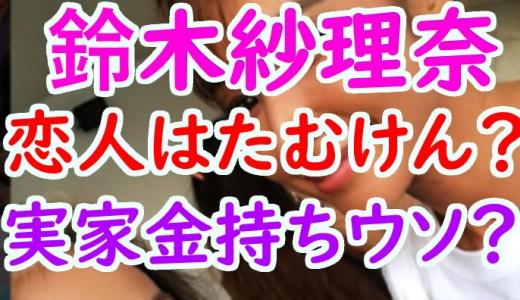 鈴木紗理奈の離婚理由や現在の彼氏はたむけん?実家が金持ちでヤンキー出身はウソ?