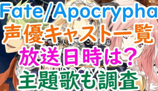 Fate/Apocryphaの声優キャストや放送日時はいつ?OPやED曲も調査!