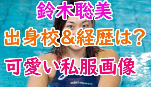 鈴木聡美(水泳)出身高校や現在までの経歴を調査!かわいい私服画像や彼氏は?