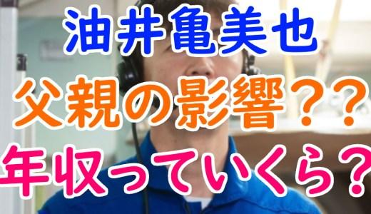油井亀美也の自衛隊パイロットの経歴は父親の影響?家族やJAXAの年収はいくら?