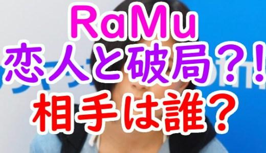 RaMu(ラム)最近別れた彼氏って誰?本名や出身高校が謎すぎる!