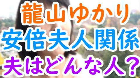 龍村ゆかりと安倍昭恵の関係がヤバすぎ!経歴や結婚した夫の龍村仁を調査