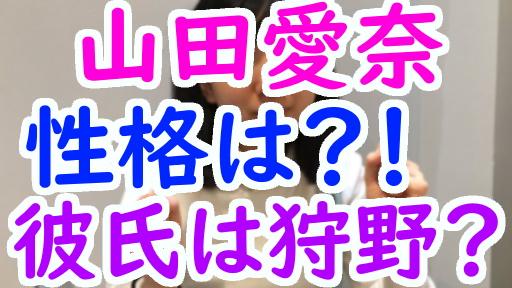 山田愛奈(パーパー)出身大学や天然ボケな性格が気になる!彼氏は狩野英孝ってマジ?