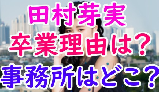 田村芽実のアンジュルム卒業理由や現在の事務所は?天才的な歌唱力の舞台動画が凄い!