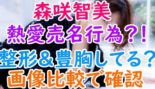 森咲智美と中村昌也の熱愛は売名行為?すももTシャツの豊胸&整形疑惑を画像比較してみた